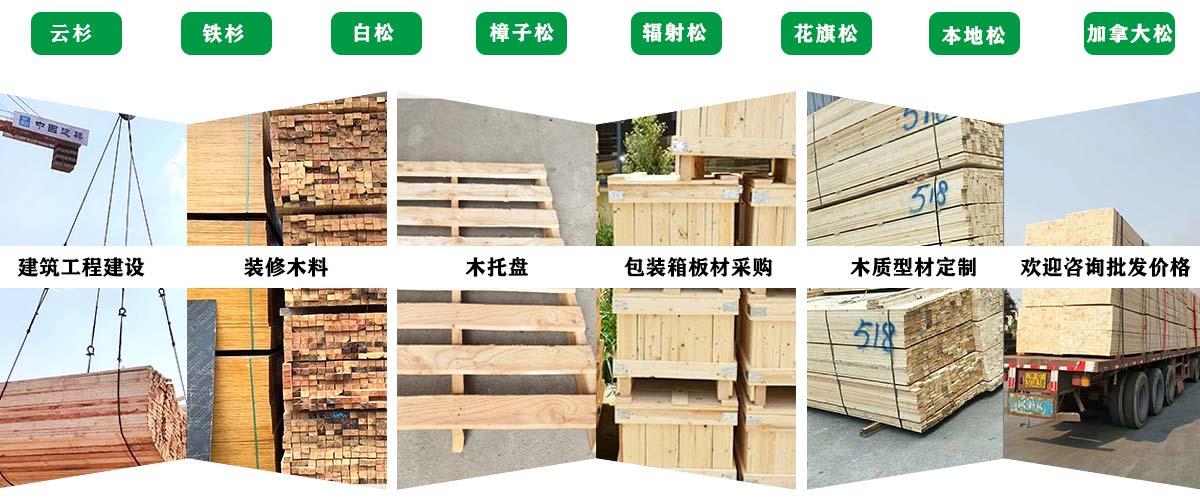 建筑方木案例