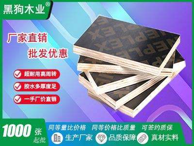 1830-915mm建筑覆膜板