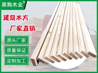 木方条建筑木方板材