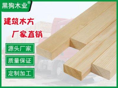厂家批发木跳板木方条