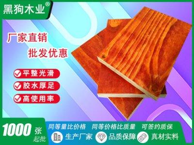 木模板建筑大红板