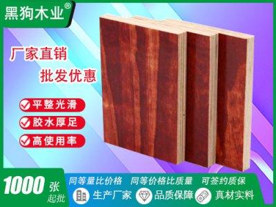 工地用建筑红板15mm