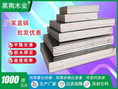 1830广西建筑模板15mm