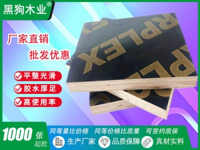 建筑模板尺寸1830-915mm