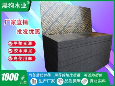 2.4x1.2木模板价格