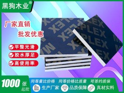 广东江苏2.4x1.2木模板