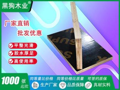 915*1830mm建筑覆膜板