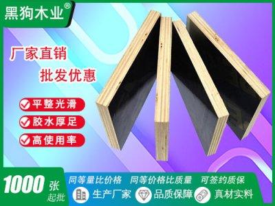 木工模板建筑覆膜板