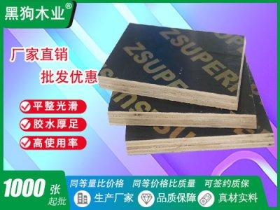 广东覆膜板建筑木模板