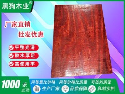 桉木建筑木模板