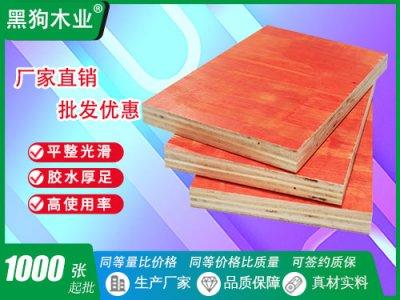 红面建筑木模板