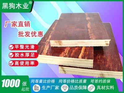 建筑施工用木模板
