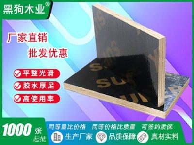 高层建筑模板覆膜板