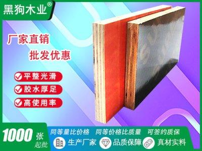 建筑红模板黑模板绿模板