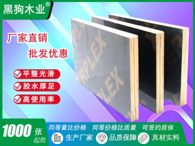 多层优质覆膜板红模板