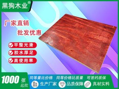 木质建筑胶合板红模板