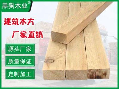 建筑木方辐射松木方直供