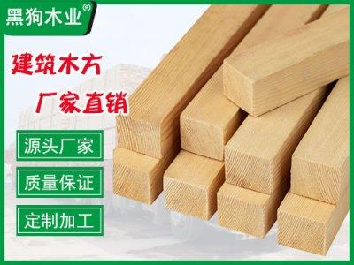 工地辐射松建筑木方