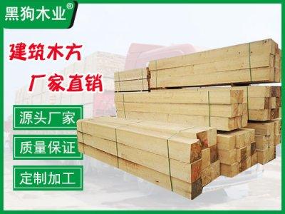 广东辐射松建筑木方