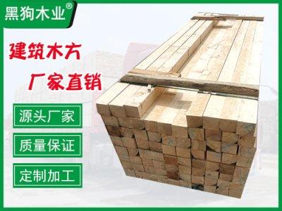白松建筑木方方木板材