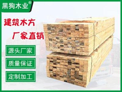 辐射松和铁杉建筑木方