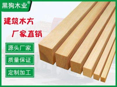 杉木建筑木方厂价直销