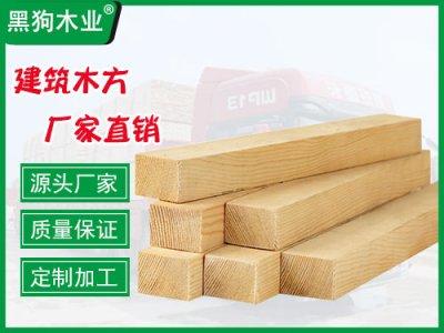 云杉铁杉建筑木方定制