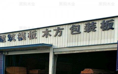 建筑模板批发市场在哪里?木模板采购推荐