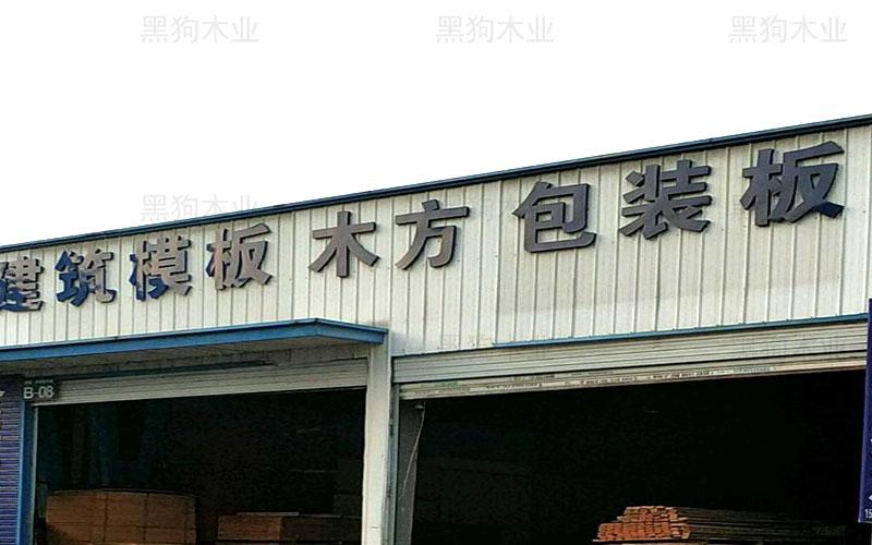 建筑木模板木方批发