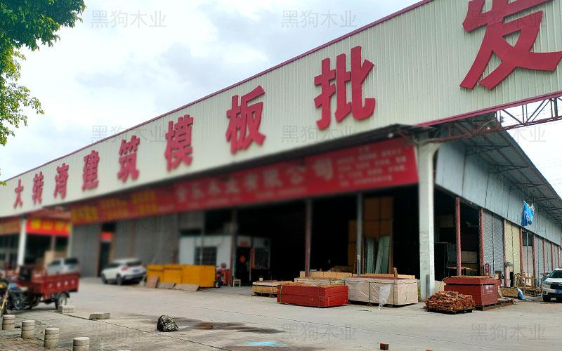 建筑模板批发市场